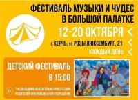 В Керчи проходит детский фестиваль
