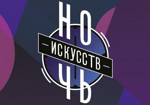"""Керчан приглашают на бесплатные вечерние мероприятия в рамках """"Ночи искусств"""""""