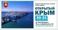 В Ялте пройдет VII туристский форум «Открытый Крым»