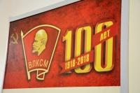 В Евпатории открылась выставка, посвященная 100-летию комсомола