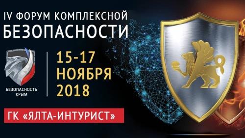 Ялта примет IV Форум комплексной безопасности «Безопасность. Крым 2018»