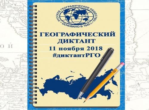 В Ялте можно принять участие в написании географического диктанта