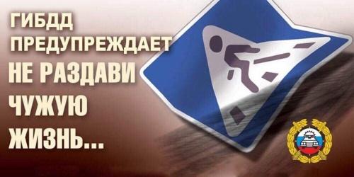 Госавтоинспекция Ялты до 11 ноября будет контролировать пешеходов