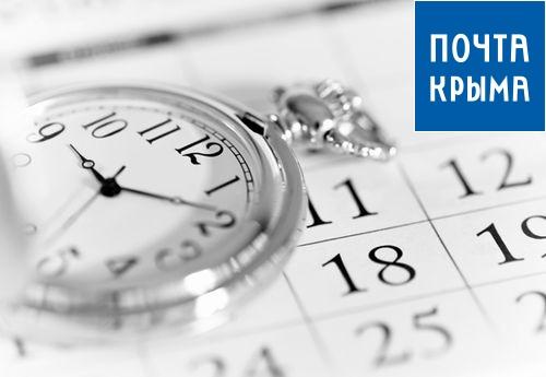 «Почта Крыма» открыла модернизированное за 10 млн рублей отделение в Алуште