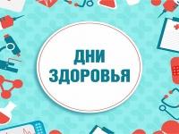 В Севастопольской городской больнице №3 пройдут дни здоровья