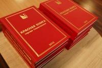 В Севастополе презентовали «Красную книгу»