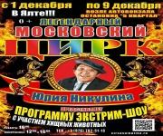 """В Ялте с 1 по 9 декабря выступит Легендарный цирк Юрия Никулина с программой """"Экстрим-шоу"""""""