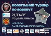 В Керчи проведут новогодний турнир по воркаут