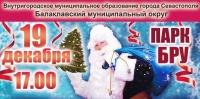 Севастопольцев приглашают на открытие Новогодней елки в Балаклаве