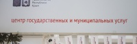 Многофункциональный центр «Мои документы» в Ялте переезжает на улицу Васильева