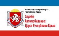 Службу автодорог Крыма ждет «оптимизация»