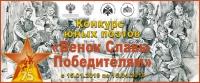 В Севастополе стартует поэтический конкурс, приуроченный к 75-й годовщине освобождения Севастополя