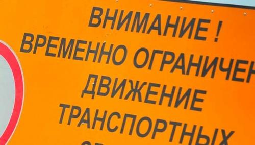 В центре Севастополя 14 и 15 февраля ограничат движение транспорта