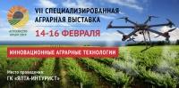 В Ялте стартовала аграрная выставка «АгроЭкспоКрым»