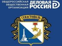 Севастополь и «Деловая Россия» договорились о грантах 300 молодым предпринимателям
