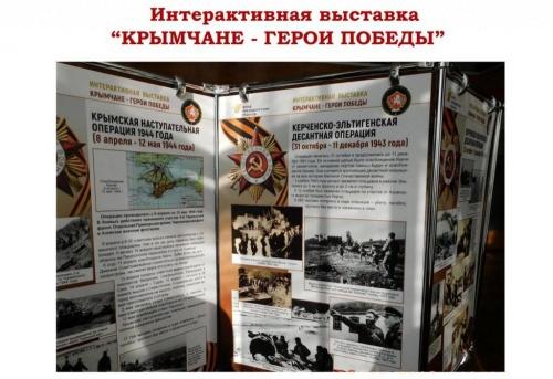 В Евпатории пройдет интерактивная выставка «Крымчане-герои победы»