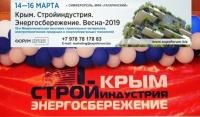 С 14 по 16 марта в Симферополе пройдет выставка «Крым. Стройиндустрия. Энергосбережение. Весна-2019»