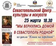 В СЦКиИ пройдет вечер «Мы вернулись домой в Севастополь родной»