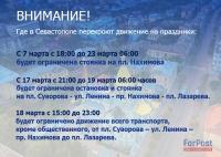 В центре Севастополя вводят ограничение движения на две недели