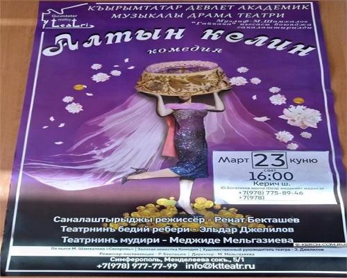 В Керчи покажут комедию на крымско-татарском языке