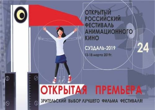 Керчанам бесплатно покажут российские фестивальные мультфильмы