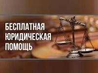 День оказания бесплатной юридической помощи пройдёт в Крыму 22 марта
