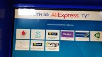 Терминалы в Севастополе ввели оплату мобильных операторов Украины