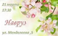 Завтра в Симферополе состоится празднование Навруза