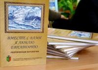 В Евпатории презентовали поэтическую антологию «Вместе с вами я люблю Евпаторию»