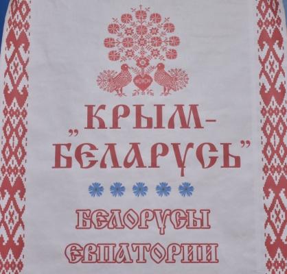 В Евпатории отметили День единения народов России и Белоруссии