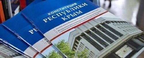 В центре Симферополя будут бесплатно раздавать экземпляры Конституции Крыма
