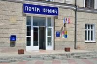Почта Крыма проведет спецгашение, посвященное 75-летию освобождения Симферополя от фашистов
