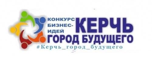В Керчи объявлен конкурс бизнес-идей «Город будущего 2019»
