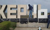 В Керчи обновили въезд в город