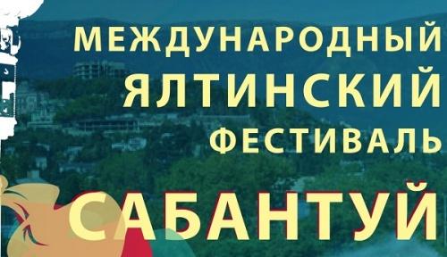 В Ялте пройдет международный фестиваль Сабантуй