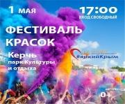 В Керчи проведут фестиваль красок
