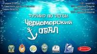 В Севастополе впервые пройдет турнир по регби «Черноморский овал»