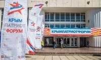 В Керчи прошёл двухдневный «Крымпатриотфорум»