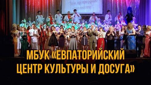 Евпатория отремонтирует центр культуры и досуга за 29 млн руб