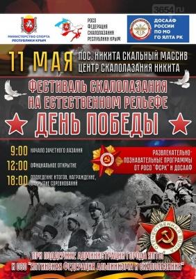 11 мая в Ялте пройдет фестиваль скалолазания на естественном рельефе