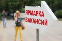 Масштабная ярмарка вакансий пройдет в центре Симферополя 16 мая