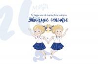 В Ялте пройдет всекрымский парад близнецов