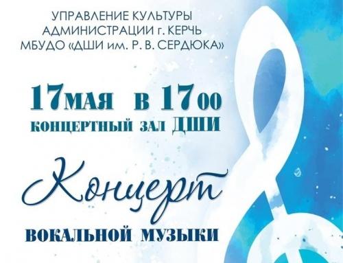 Керченская школа искусств приглашает на концерт вокальной музыки