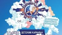 Карнавал «Евпатория – город детства» приглашает участников