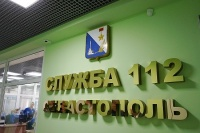 В Севастополе запущена в эксплуатацию система «112»