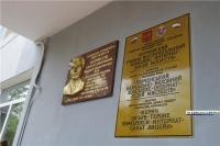 В Керчи открыли мемориальную табличку основателю лицея искусств