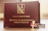 Жители осаждённого Севастополя смогут получать бесплатную юридическую помощь