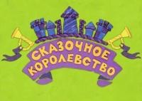 В Севастополе пройдет фестиваль театрального творчества для детей