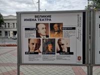 В Симферополе открылась выставка о театрах России под открытым небом