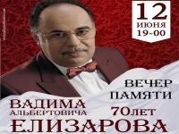Вечер памяти Вадима Елизарова пройдет в Севастополе
